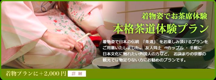 茶道体験プラン